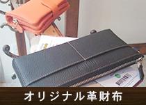 オリジナル革製品,財布
